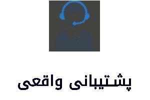پشتیبانی وب سایت