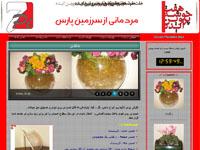 طراحی سایت 7 خوشه پروین