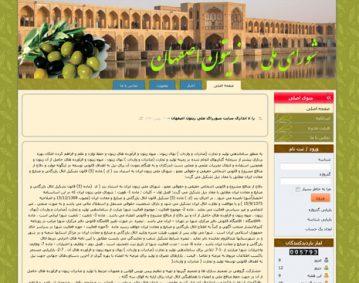 طراحی سایت شورای ملی زیتون اصفهان