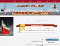 طراحی سایت باشگاه