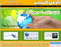 طراحی سایت پارس گستر