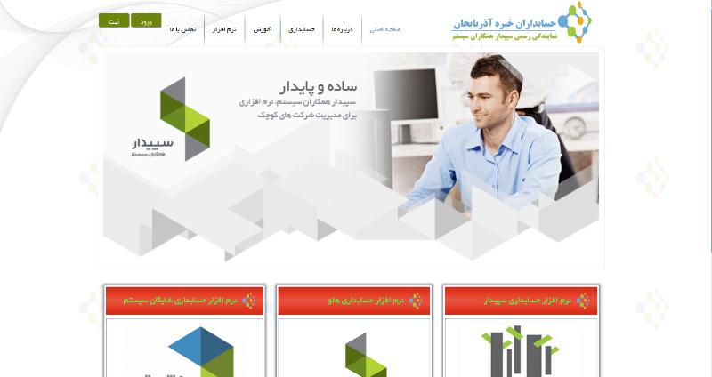 طراحی سایت شرکت حسابداری