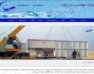 طراحی سایت شرکت آب