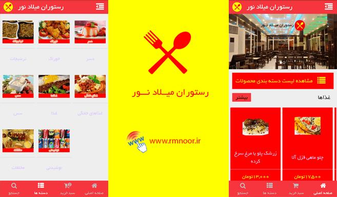 ساخت اپلیکیشن رستوران