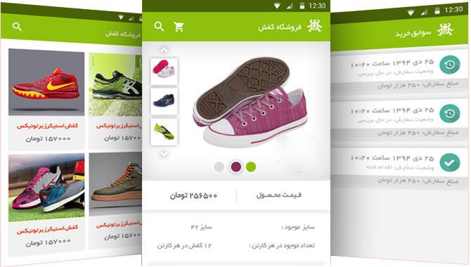 طراحی اپلیکیشن فروشگاه