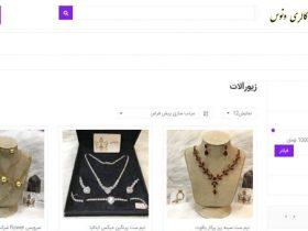 طراحی فروشگاه اینترنتی گالری ونوس