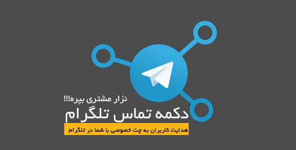 افزونه وردپرس دکمه تماس تلگرام
