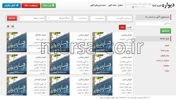 طراحی سایت نیازمندی املاک