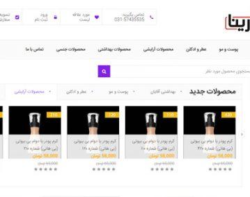 طراحی فروشگاه اینترنتی کارینا