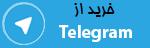 ربات فروشگاه تلگرام