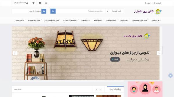 طراحی سایت فروشگاهی دیجی برق لاله زار