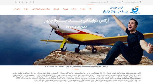 طراحی سایت آژانس هواپیمایی