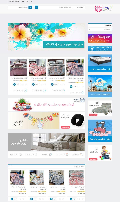 طراحی فروشگاه اینترنتی کارولند