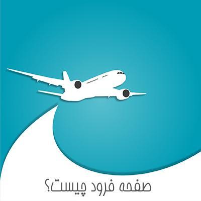 صفحه فرود یا landing page چیست