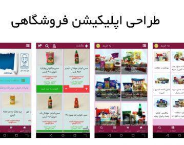 طراحی اپلیکیشن فروشگاهی به خرید