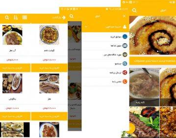 اپلیکیشن سفارش غذا