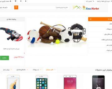 طراحی فروشگاه اینترنتی روز مارکت
