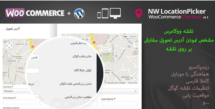 درج آدرس بر روی نقشه ووکامرس