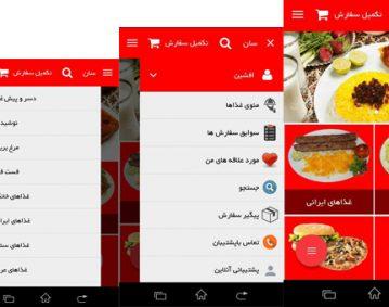 طراحی اپلیکیشن سفارش غذا سان فود