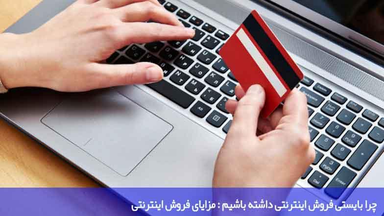 مزیت فروش اینترنتی