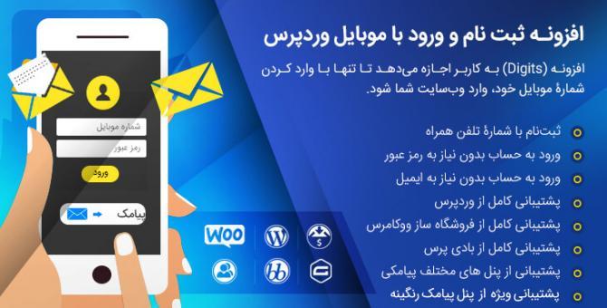 ثبت نام با موبایل