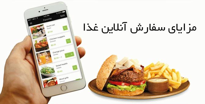 مزیت سفارش آنلاین غذا