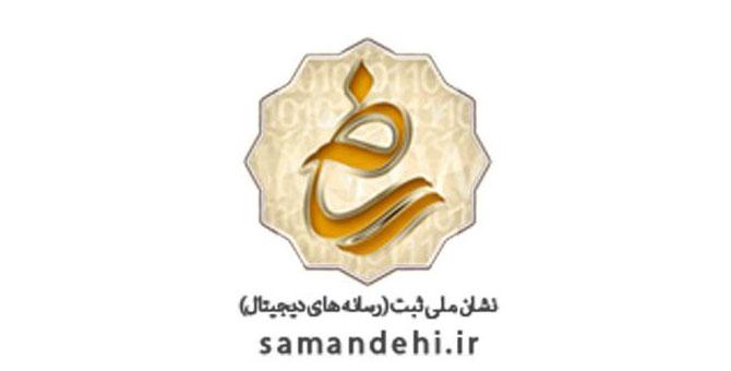 دریافت نماد طلایی ساماندهی رسانههای دیجیتال