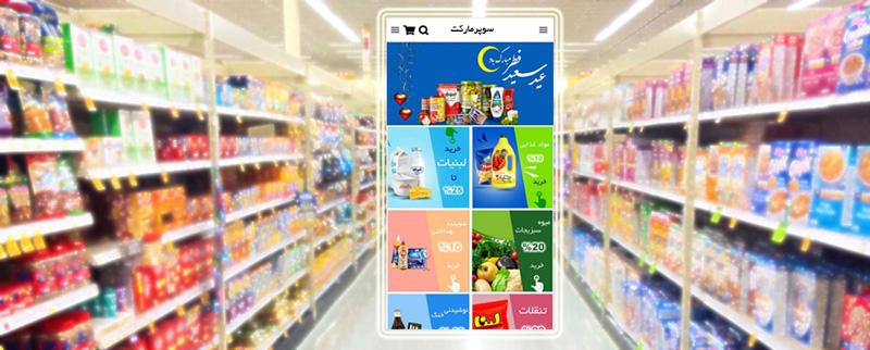 طراحی اپلیکیشن سوپرمارکت