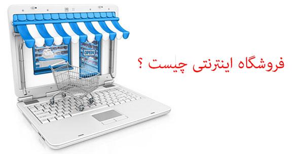 فروشگاه اینترنتی چیست ؟