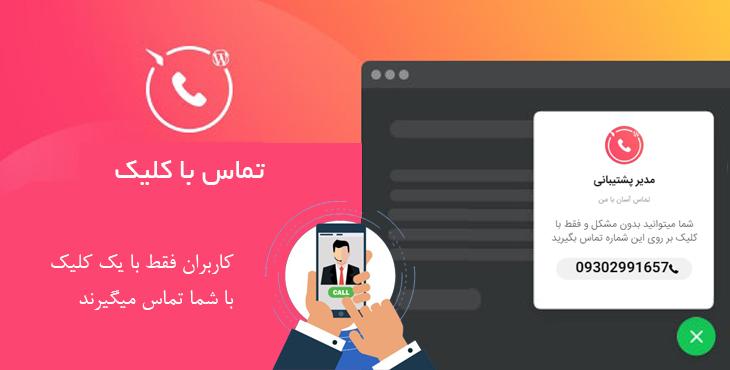 افزونه دکمه تماس تلفنی | Click to Call